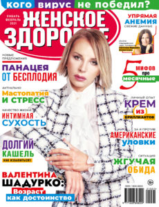 Женское здоровье, январь–февраль 2021