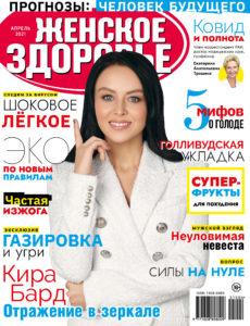 Женское здоровье, апрель 2021