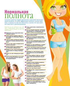 normalnaya_polnota