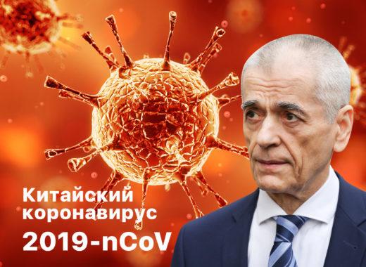 Короновирус 2020 Китай