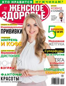 Женское здоровье, май 2021