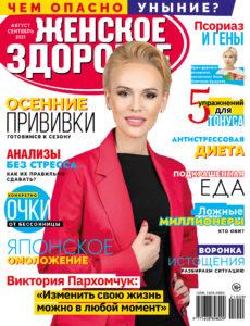 Женское здоровье, сентябрь 2021